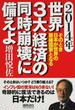 2014年世界3大経済の同時崩壊に備えよ そのとき日本が世界の覇権国家となる