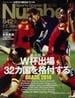 Sports Graphic Number 2013−12/12 842