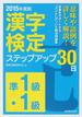 〈準1級・1級〉漢字検定ステップアップ30日 意味や語例を詳しく解説! 2015年度版