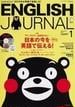 ENGLISH JOURNAL 2014−1 564号