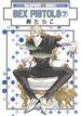 SEX PISTOLS7(16)(スーパービーボーイコミックス)