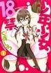 少年少女18禁 1 (ビッグガンガンコミックス)