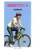 自転車で行こう