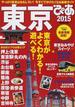東京ぴあ 2015(ぴあMOOK)
