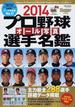 プロ野球オール写真選手名鑑 2014