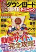 お宝ダウンロードSUPERテクニック 動画サイト完全攻略!