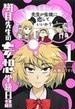 斑目先生の妄想学級日誌 1 (ガンガンコミックスONLINE)(ガンガンコミックスONLINE)