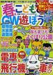 こどもと遊ぼう 首都圏版 春&GWぴあファミリー2014(ぴあMOOK)