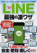 LINE最強の凄ワザ LINEがもっと安全&便利&楽しくなる!! 2014年の最新情報満載!!(COSMIC MOOK)
