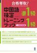 合格奪取!中国語検定準1級・1級トレーニングブック 一次筆記問題編