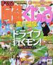 阿蘇・くじゅう 黒川温泉 '15(マップルマガジン)