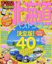 北海道ベストプラン 2014(マップルマガジン)