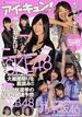 アイ♥キュン! J♥POP GIRLS VOL.5 さらに輝くSKE48/大島優子メモリアル/新組閣を裏読み!!