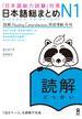 日本語総まとめN1読解 「日本語能力試験」対策