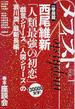 メフィスト 2014VOL.1 一挙掲載!西尾維新「人類最強の初恋」