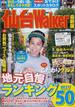 仙台Walker 2014最新版(ウォーカームック)