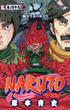 NARUTO 巻ノ69 (ジャンプ・コミックス)(ジャンプコミックス)