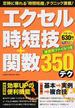 エクセル時短技+関数350テク(Gakken computer mook)