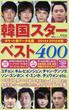 韓国スターベスト400 ポケット版データ名鑑 2014▷2015年版(廣済堂ベストムック)