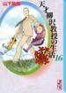 天才柳沢教授の生活 16(講談社漫画文庫)
