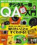 最新デジタル一眼Q&A超入門 撮影ワザ・機能・操作の疑問がすべて解決!(Gakken camera mook)