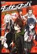 ダンガンロンパ希望の学園と絶望の高校生コミックアンソロジー VOL.4(DNAメディアコミックス)