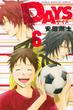 DAYS 6 (週刊少年マガジンKC)(少年マガジンKC)