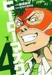 ヒーローマスク 4 (HCヒーローズコミックス)