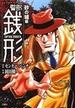 警部銭形 砂の城編(アクションコミックス)