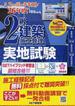 2級建築施工管理実地試験 スーパーテキスト 26年度