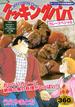 クッキングパパ カレースペシャル (講談社プラチナコミックス)