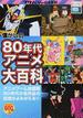 懐かしの80年代アニメ大百科 アニメブーム全盛期80年代の名作品の記憶がよみがえる!!