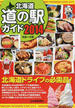 北海道道の駅ガイド 2014