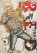 RED 1 LIVING ON THE EDGE 新装版 (講談社コミックスデラックス)(月刊少年マガジンKC)