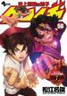 史上最強の弟子ケンイチ OVA付き特別版(56)