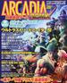 "ARCADIA対戦格闘ゲームREMIX Vol.1 格ゲー""特盛""!『ウルⅣ』最速攻略!!(エンターブレインムック)"