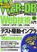 WEB+DB PRESS Vol.80 特集Web技術入門 テスト駆動インフラ Mac開発環境