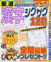 厳選漢字ジグザグ120問(MS MOOK)