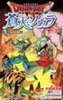 ドラゴンクエスト蒼天のソウラ 3 (ジャンプ・コミックス)