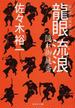 龍眼流浪 長編時代小説(祥伝社文庫)