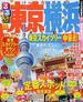 るるぶ東京横浜 東京スカイツリー中華街 '15