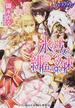 氷の王女と緋色の約束(コバルト文庫)