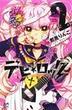 デビ★ロック 2(プリンセス・コミックス)