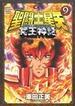 聖闘士星矢NEXT DIMENSION冥王神話 9