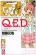 Q.E.D. 48 証明終了 (講談社コミックス)(月刊少年マガジンKC)
