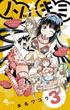 ノゾ×キミ 3(少年サンデーコミックス)