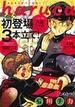 haruca 幻想アンソロジー 7(フィールコミックス)