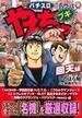 やんちゃブギ 第21集 (ドンキーコミックス)