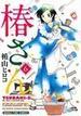 椿さん 6(まんがタイムコミックス)