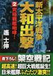 新太平洋戦争大和出撃 長編戦記シミュレーション・ノベル 2 究極戦艦咆哮!(コスミック文庫)